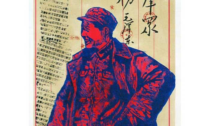 Zhou Lu`র আঁকা পোস্টার/মাও