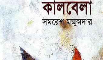 রাজনীতিকে ছাপিয়ে প্রেমের গল্প 'কালবেলা'
