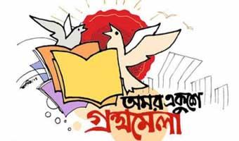 বাংলা একাডেমি ও বইমেলা