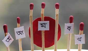 বাংলা ভাষায় বিজ্ঞানসম্মততা: বর্ণমালা ও বানানে