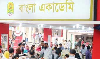 বিক্রির শীর্ষে বাংলা একাডেমি