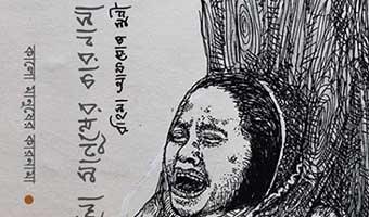 'কালো মানুষের কারনামা' বিশ্বাস না হারানোর গল্প