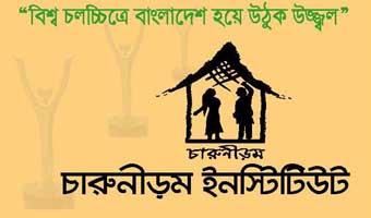 চারুনীড়ম কাহিনিচিত্র উৎসব ২০১৮