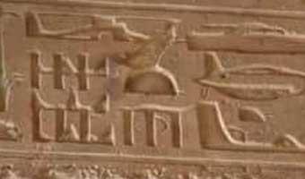 পিরামিডে বিস্ময়কর চিত্রলিপি