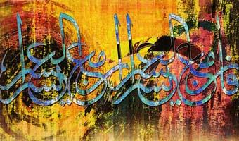 প্রকৃত ইসলামের খোঁজে