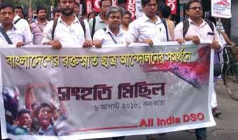 কলকাতায় শিক্ষার্থীদের বাংলাদেশ হাইকমিশন ঘেরাও