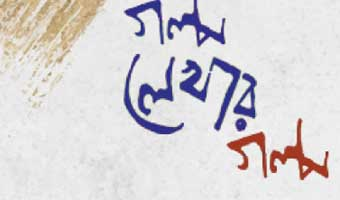 নরেন্দ্রনাথ মিত্রের আত্মস্মৃতি 'গল্প লেখার গল্প'