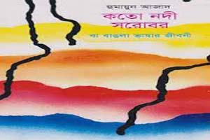 বাঙলা ভাষার ইতিকথা 'কতো নদী সরোবর'