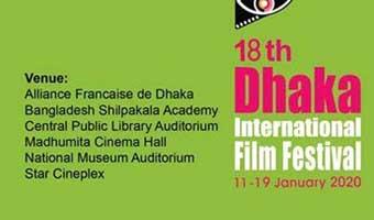ঢাকা আন্তর্জাতিক চলচ্চিত্র উৎসবের পর্দা নামছে আজ