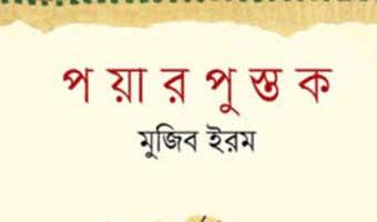 বইমেলায় মুজিব ইরমের 'পয়ারপুস্তক'