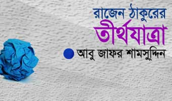 আবু জাফর শামসুদ্দীনের গল্প 'রাজেন ঠাকুরের তীর্থযাত্রা'