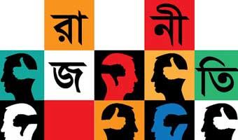 বুরহান উদ্দিনের প্রবন্ধ 'ইসলামে রাজনীতি'