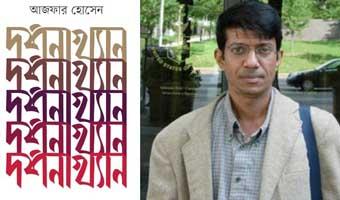আজফার হোসনের দর্শনাখ্যান: বিন্দুর মধ্যে সমুদ্র দর্শন