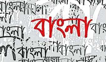 অপূর্ব চৌধুরীর কলাম 'ভাষার বৈচিত্র্য ও বাংলা ভাষা'