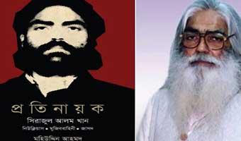 সৌভিক রেজার গদ্য 'প্রতিনায়ক নিয়ে সামান্য দু'চার কথা'