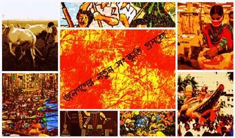 লাবণী মণ্ডলের কলাম 'জনগণের নতুন সংস্কৃতি'