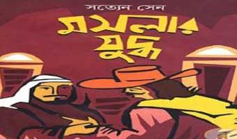 জোনাইদ হোসেনের গদ্য 'ভেঙে যাওয়া একটি ভুল'